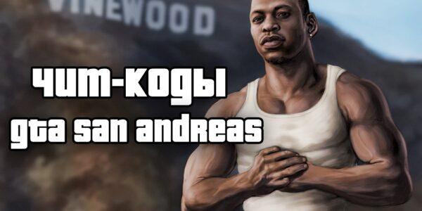 Чит-коды на GTA San Andreas