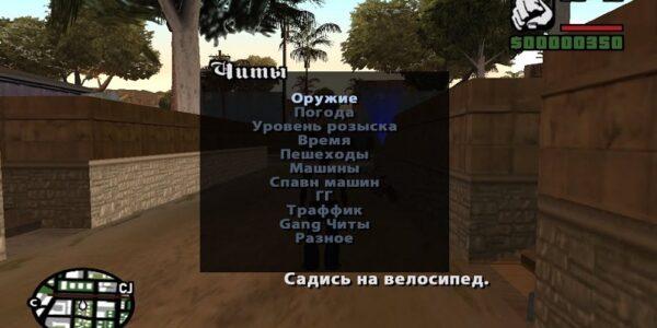 Чит меню для ГТА Сан Андреас на русском